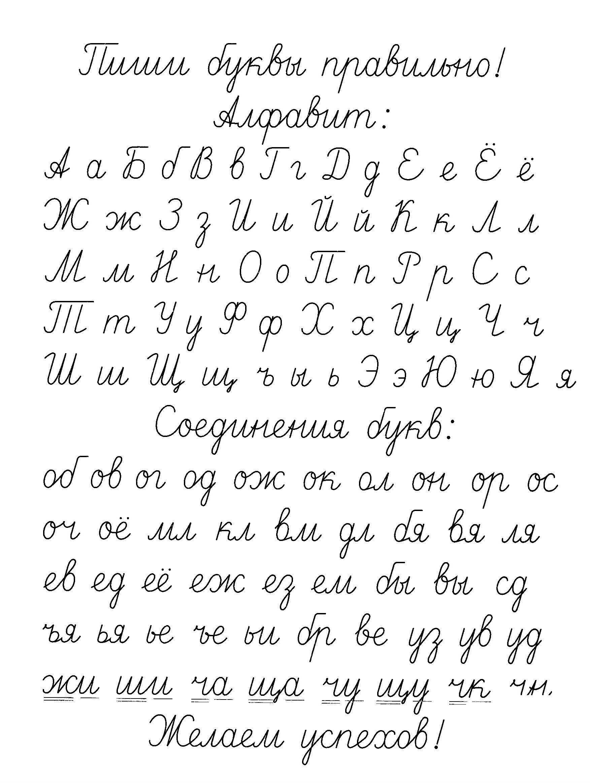 алфавит прописной