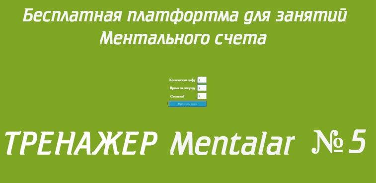 тренажер ментального счета