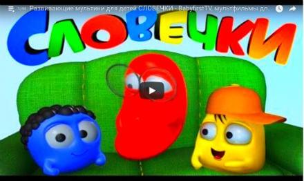 Словечки учим слова