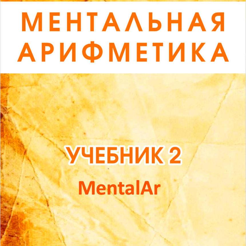 Методический полный комплект по Ментальной Арифметики