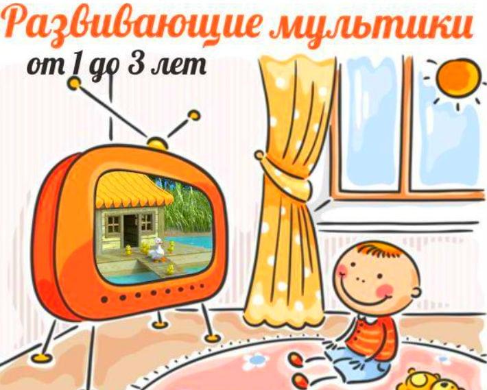 развивающие мультфильмы
