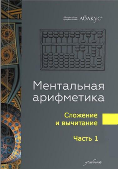 Ментальная Арифметика Сложение и вычитание 1 часть