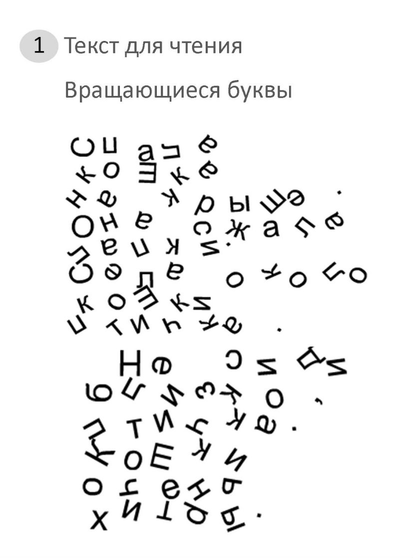 текст 15