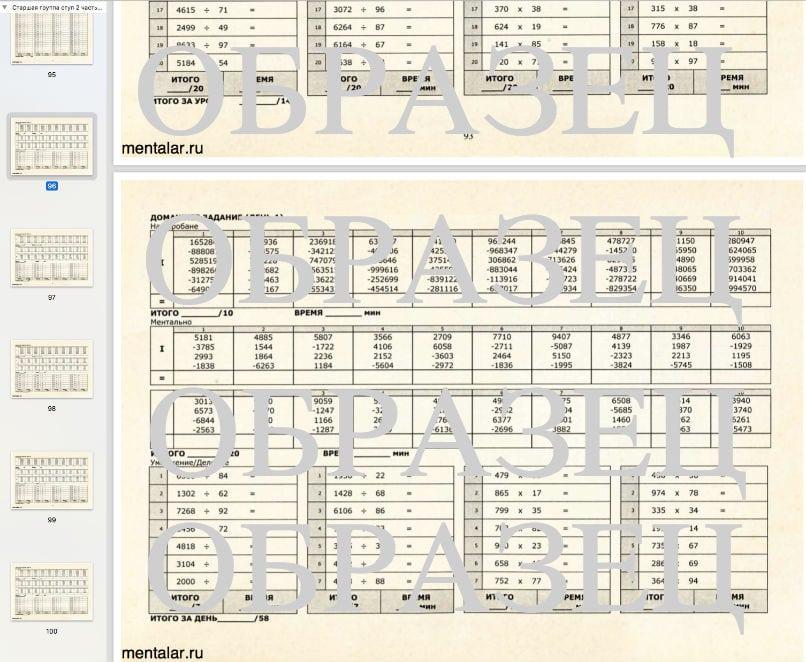 Ментальная Арифметика Учебные пособия. Комплект для открытия Центра