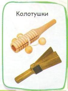 колотушки