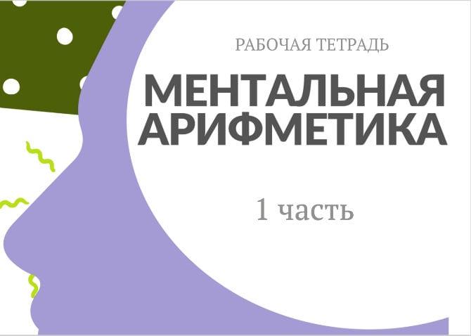 Пособие по Ментальной Арифметике (ПДФ) 6 Тетрадей