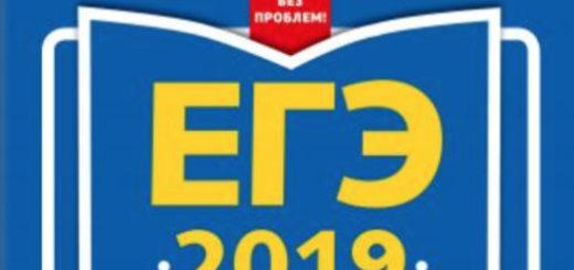 ЕГЭ Математика 11 класс 2019