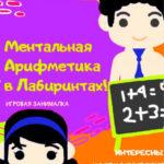 Лабиринты в ментальной арифметике